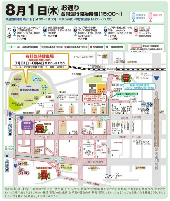 2019八戸三社大祭_お通り