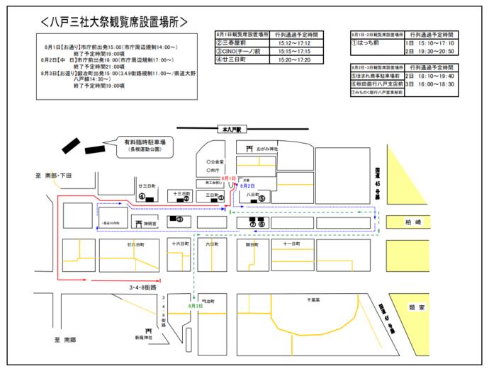 八戸三社大祭有料観覧席設置場所